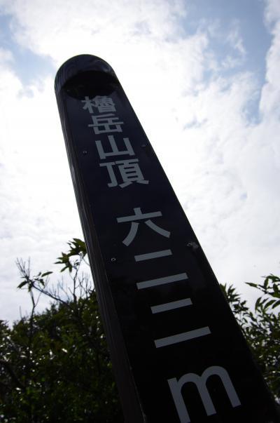 島旅 黒島(鹿児島)編 ~ 黒島の最高峰(622m)櫓岳へ ~