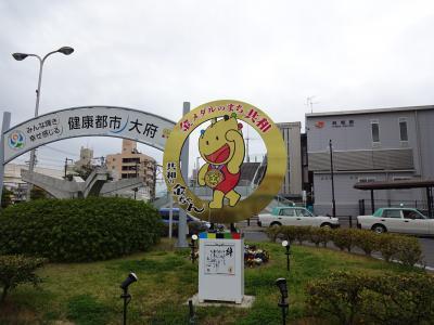 大府市(金メダルの町)と桜 2015.4.2~4