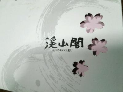 湯の花温泉渓山閣 料理写真のみ(笑)