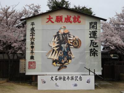 大石神社 (赤穂市)