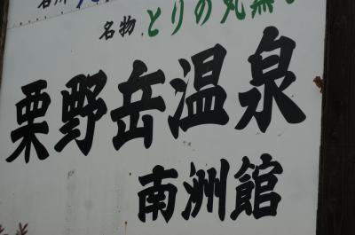 70歳 春を迎えに 一人旅  長崎から鹿児島へ