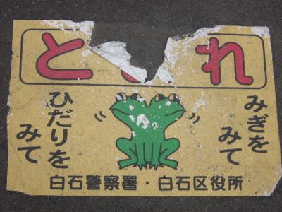 2015春・雪解けの喜びに浸る札幌の旅
