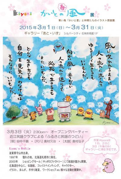東京練馬「かいとの春風」展①新宿・ホテルウィング・インターナショナル
