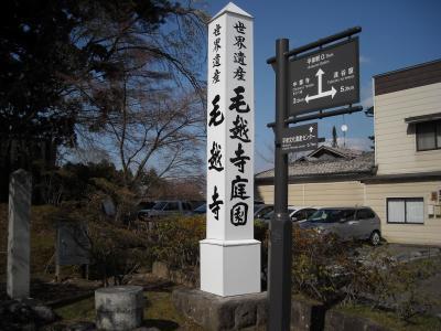 平泉 毛越寺の浄土庭園をまわってきました。