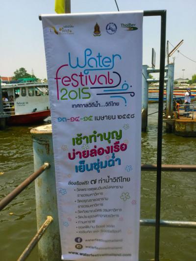 伝統的なタイ正月を体験するイベント「Water Festival 2015」に参加してみた