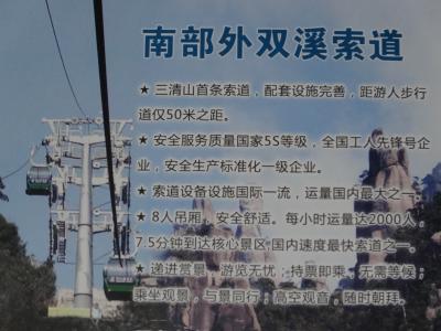 三清山と武夷山 一人旅 (上海から三清山の山麓へ)