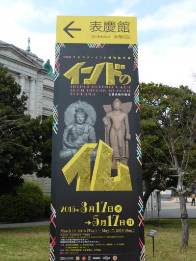 インドにも行きたくなった 「インドの仏」展@東博 表慶館