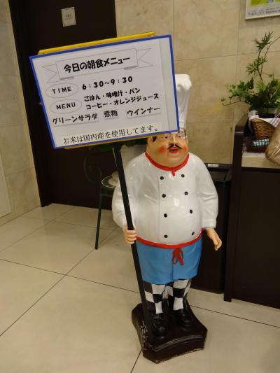 東横イン伊丹空港では無料の朝食がありますが、これで充分に感じます。