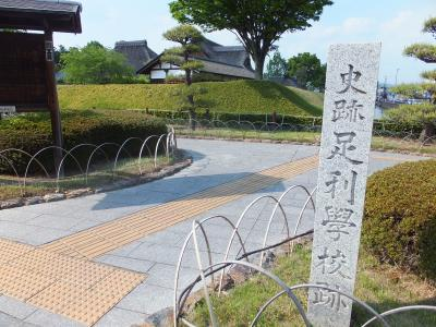 日本最古の学校  国指定史跡 「足利学校」