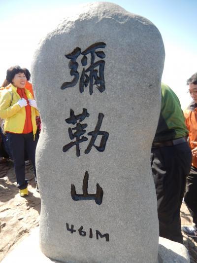 韓国 「行った所・見た所」 統営の彌勤山ハイキング