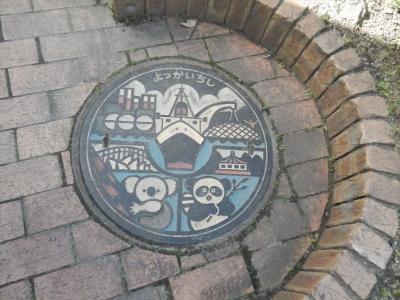 三重県の四日市へ行ってみた。