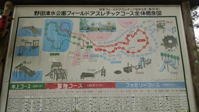 2015GW アスレチック&フィッシングin清水公園