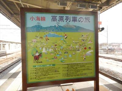 甲府から八ヶ岳高原線 高原鉄道 列車の旅。