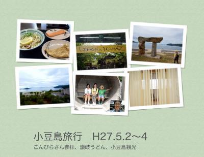 GW小豆島旅行
