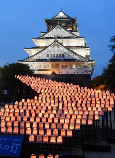大阪城 夏の陣 落城から400年  『天下泰平の灯』
