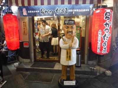 GWは祝10度目のタイ・バンコクへ~1日目 その前にちょこっと大阪