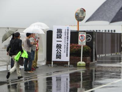 JAMSTEC横須賀本部 施設一般公開
