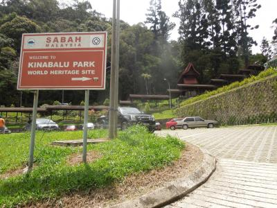 ボルネオ島(マレーシア)サバ州の自然に触れる旅 ③キナバル公園へ 4月27日(月)