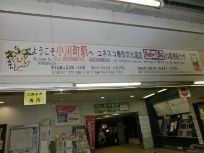 埼玉県小川町で開催されている酒蔵めぐりイベントに行きました(2015年3月)