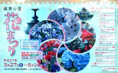 鶴舞公園・バラ祭り