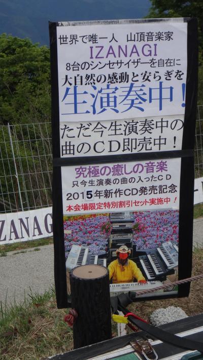 天空の花回廊・芝桜の丘で【IZANAGI】の生演奏を聴いてきました~