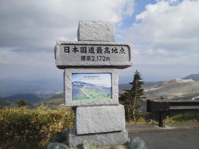 余りに天気が良いので、渋峠へ♪(^0^)V泊まりは勿論~草津温泉♪
