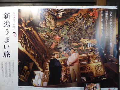 日本のミケランジェロ 雲蝶にバスツアーで会ってきました