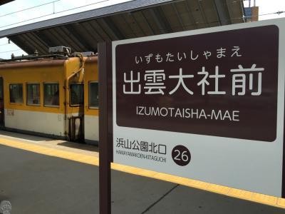鳥取空港と米子空港の旅・2日目
