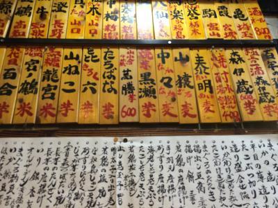 【堺deグルメ】ごちそう屋四季・天ぷら大吉・串かつ新世界堺東店