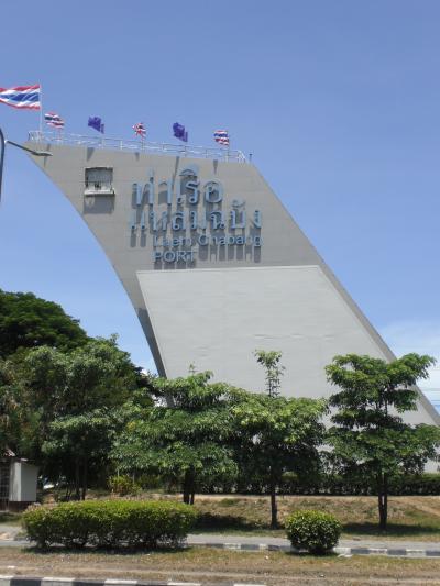 タイの最大の貿易港であるレムチャバン港を訪れました。