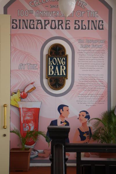 じゃらんじゃらんシンガポール・・・ラッフルズホテル『ロングバー』でシンガポール・スリングを~帰国