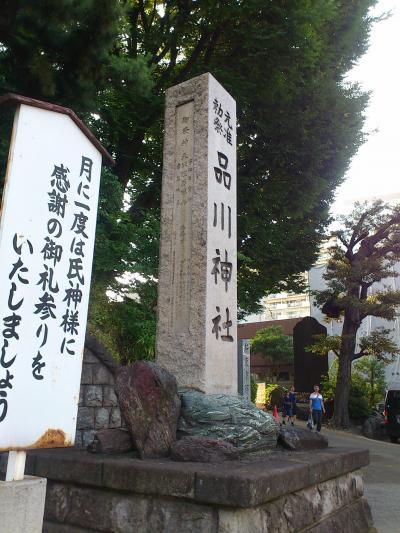 品川神社と北馬場参道通り商店街