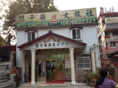 台湾一人旅④ 関仔嶺温泉