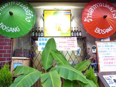 東京★祖母に会いに行った帰りにタイ料理店へ