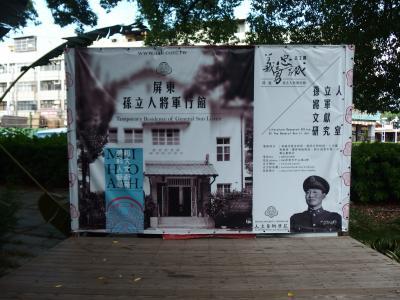 2015年6月 台湾南部① 屏東の駅周辺を散歩してみました!