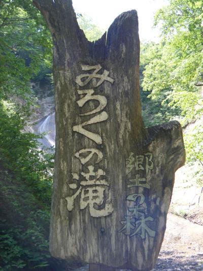 「ホントだ!!」 つい、そう言いたくなる 田子町 「弥勒(みろく)の滝」