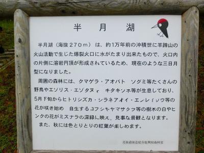 ニセコ:半月湖ハイキング2