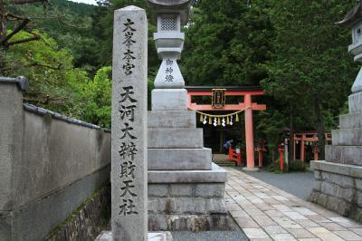 天川村へ。日本三大弁財天の天河大辯財天社を参拝し、みたらい渓谷から五代松鍾乳洞を見物して龍泉寺参拝しました。