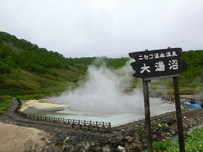 ニセコ:大湯沼