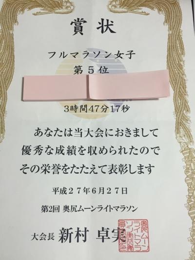 奥尻ムーンライトマラソン2日目 本番