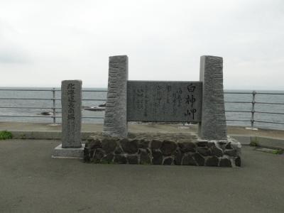 北海道最南端と最西端。夕張、幸福駅、襟裳岬を巡るドライブ。