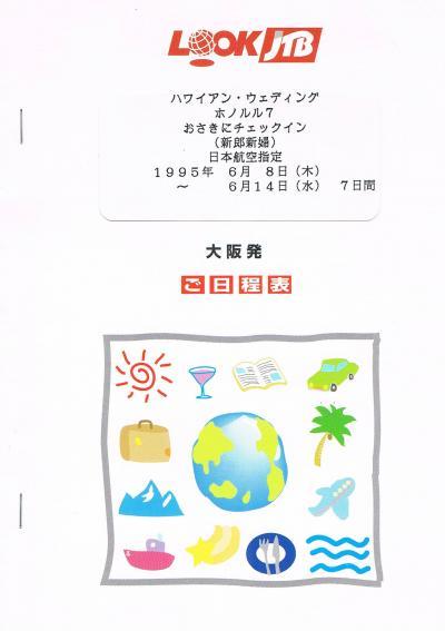 20年ぶり(新婚旅行以来)のハワイ旅行①(計画編)☆名古屋発☆JAL☆3泊5日☆