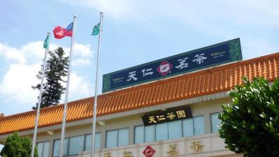10年ぶりの台北旅行その2-台湾茶の勉強-