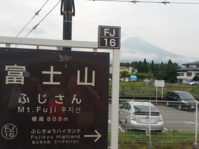 富士山へ初登山♪でも、頂上じゃないよん!一合目から五合目までの登り登山なり。