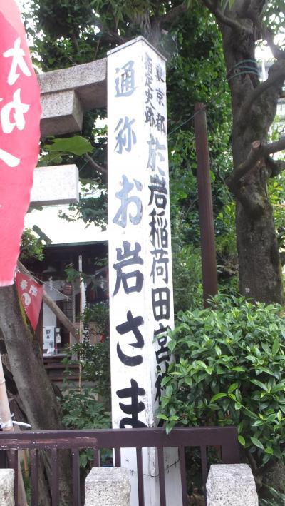 四谷三丁目にある「駐日韓国文化院」にちょくちょく行っています~その⑥「四谷といえば『四谷怪談』・・・」