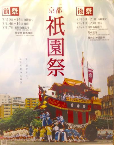 祇園祭の京都でしたい10のこと
