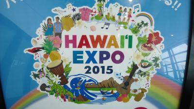 HAWAI'I EXPO2015 渋谷ヒカリエで気分はALOHAになれるかな(・_・?)  毎日乗ってた東横線の場所は・・・?(2015年7月)