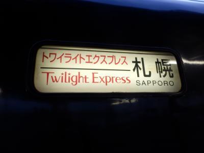 2014夏 夢の2号車スイート!トワイライトエクスプレスで行く北海道旅行①②