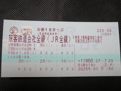 18きっぷ①『え~ぃ、控え控え~この切符が目に入らぬか!【前編】』(富士山の恵みと岳南電車)