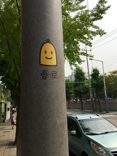 2015. 息子とソウル 三清洞